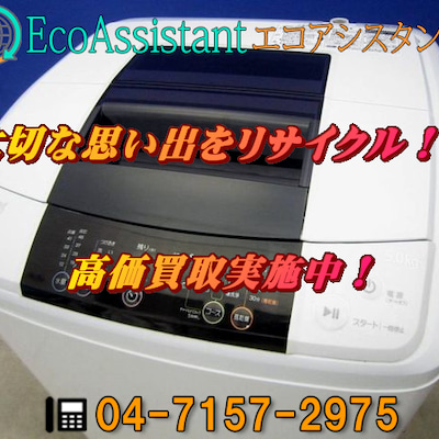 千葉県市川市にて、ハイアール 5.0kg全自動洗濯機 JW-K50Kを出張買取いの記事に添付されている画像