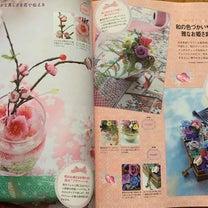 1月16日発売 Pre Fra に作品掲載されました。の記事に添付されている画像