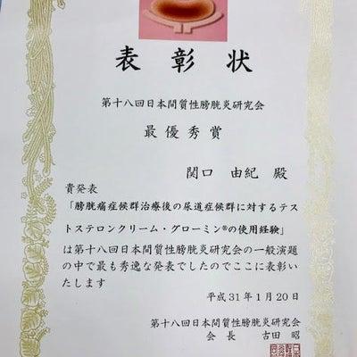 日本間質性膀胱炎研究会で最優秀賞を頂きました!の記事に添付されている画像