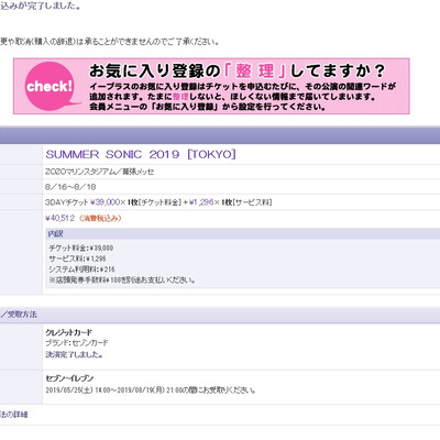 SUMMER SONIC 2019チケット発売開始!39,000円3日券購入完了の記事に添付されている画像