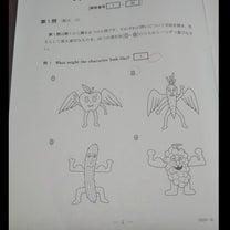 話題のキャラクターの記事に添付されている画像