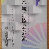 日本舞踊協会公演のお知らせの記事に添付されている画像