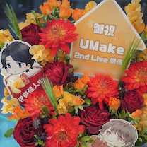 UMakeさんへの楽屋花の記事に添付されている画像