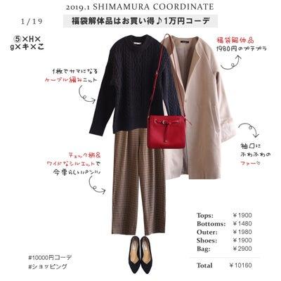 しまむら一か月着回しコーデ♡全身1万円コーデ、1980円コートは福袋解体品♪の記事に添付されている画像