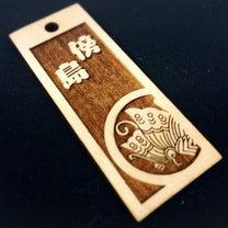 イラストレータ入稿でオリジナルデザイン木札の記事に添付されている画像