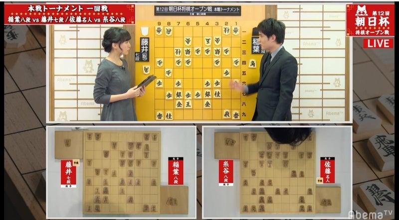 将棋 アベマテレビ