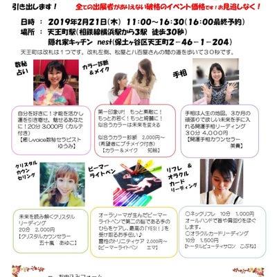 【2/21】美力あんさんぶる@nest&今後の参加イベント情報♪の記事に添付されている画像