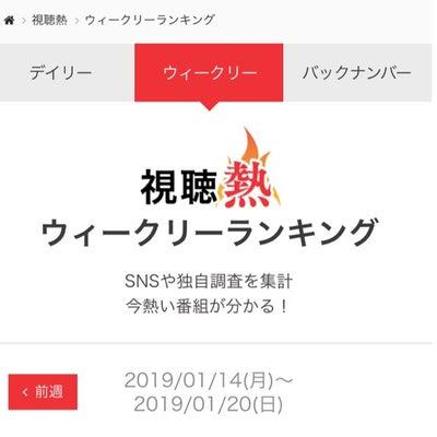 視聴熱ウィークリ-ランキング1位すごい♪#10万円でできるかなの記事に添付されている画像