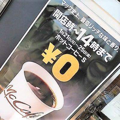 コーヒー0円に誘われ朝も昼も@マックの記事に添付されている画像