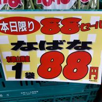 1月21日は88円セール(追加)!の記事に添付されている画像