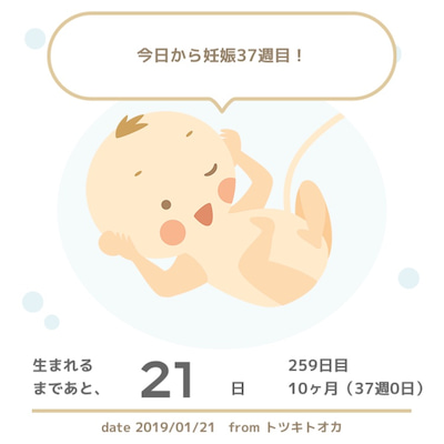 37w0d【正期産】の記事に添付されている画像