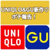 UNIQLO&GU新作♡ポチ報告!の記事に添付されている画像