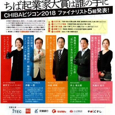 触感時計『タック・タッチ』、 明日1/22(火) CHIBAビジコンちば起業家大の記事に添付されている画像