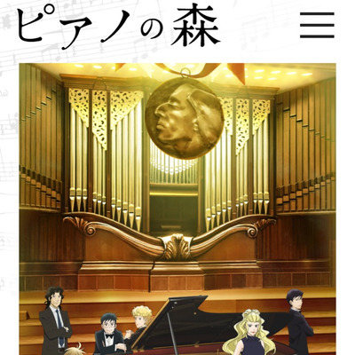 ピアノの森、再スタート♪の記事に添付されている画像