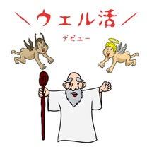 ウェル活デビュー\(^o^)/の記事に添付されている画像