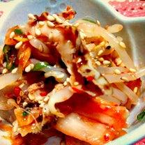 簡単おつまみ♬ホタテ貝のひもともやしのキムチ和えの記事に添付されている画像