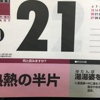 難読漢字の記事に添付されている画像