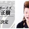 告知解禁!! 待望の出演者発表です!!の画像