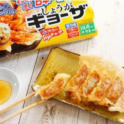【おススメ商品】羽根つき生姜餃子の記事に添付されている画像