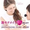 CandC ×「女子力アップ企画」❣️〜艶肌モテメイクレッスン〜の画像