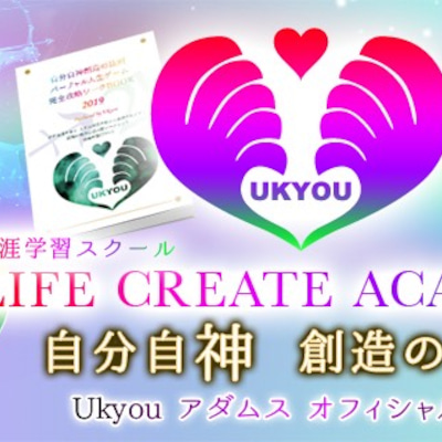UKYOU改名のお知らせ&誘導瞑想CDサンプル公開‼️の記事に添付されている画像