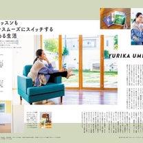 【掲載情報】1/19発売雑誌『Yogini』*yogamusic.jpの記事に添付されている画像