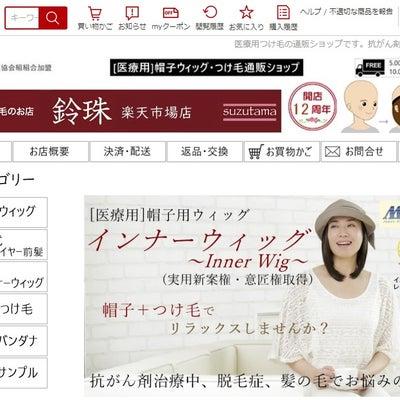 鈴珠 楽天市場店、OPENしました!の記事に添付されている画像
