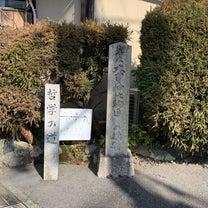 京都ーふたたび⑩ 2日目「哲学の道〜南禅寺」@20190113の記事に添付されている画像