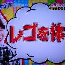 櫻井翔 東大レゴ部へ行く!③@嵐にしやがれの記事に添付されている画像