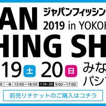 ☆ジャパンフィッシングショー・2019☆の記事に添付されている画像
