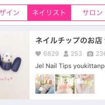 【NEW】特集掲載*ジェルネイルチップ youkittanpu*(ゆうきったんぷの記事に添付されている画像