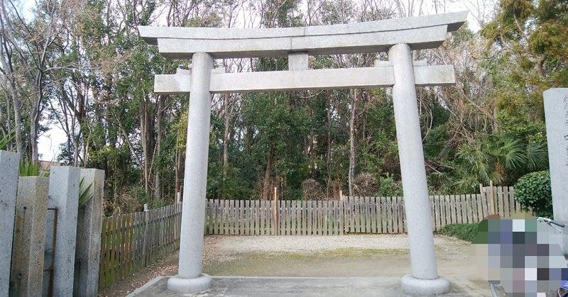 みー散歩~神社仏閣御朱印めぐり~中臣須牟地神社