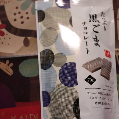 【KALDI】カルディ で購入 たっぷり黒ごまチョコレートの記事に添付されている画像