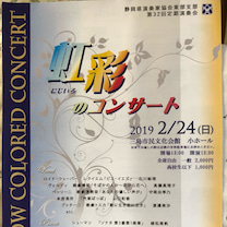 虹彩のコンサートの記事に添付されている画像