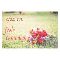 1/22(火)限定Campaignのお知らせ♡の記事に添付されている画像