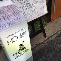 青山 名物店員さんいる中華料理店の記事に添付されている画像