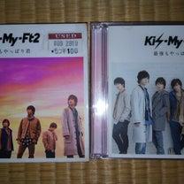 《ジャニーズ》 Kis-My-Ft2/最後もやっぱり君(初回生産限定盤・キスマイの記事に添付されている画像