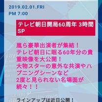 2/1「Mステ テレビ朝日開局60周年3時間SP」に嵐さんご出演☆の記事に添付されている画像