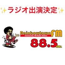 ラジオ出演!の記事に添付されている画像