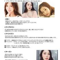 前撮りレポ♡スタジオaim〜ヘアメイク指示書編〜の記事に添付されている画像