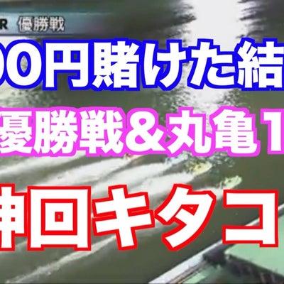 8600円賭けた結果...神回キタコレ!桐生優勝戦&丸亀11R☆の記事に添付されている画像