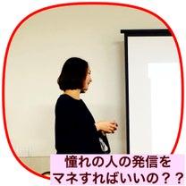 ブログの書き方♡憧れの人の発信をマネすればいい?の記事に添付されている画像