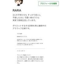 ブログ情報  変えてみました〜の記事に添付されている画像