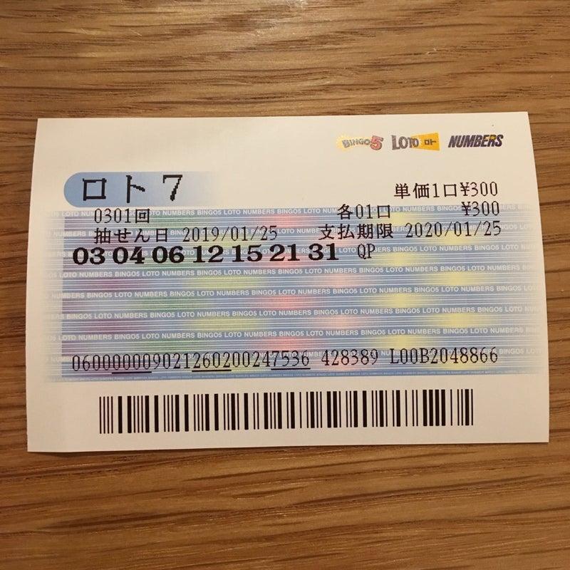 7 最強 数字 ロト ロト7【過去の当選番号に当たる法則を発見!?】
