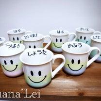 みんなでお揃いキッズマグカップ★ポーセラーツの記事に添付されている画像