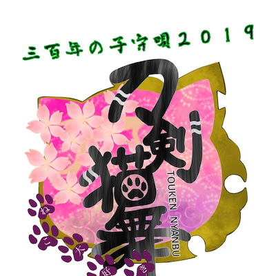 刀剣〇舞 ミュージカル 三百年の子守唄2019 大阪公演開催記念イベント開催決定の記事に添付されている画像