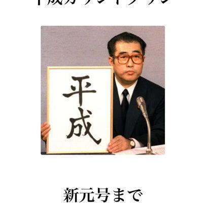 平成カウントダウン‼️あと99日の記事に添付されている画像