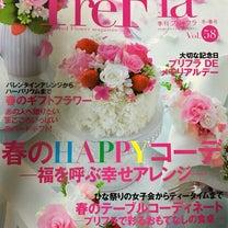 PreFla vol.58掲載の記事に添付されている画像