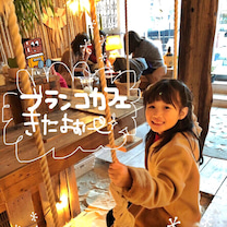 仲代家がゆくおしゃれカフェの記事に添付されている画像