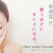 【美肌効果✴︎】使ったその夜から肌質に変化が⁈ 驚きの水ファンデーション‼︎の記事に添付されている画像